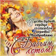 Бабье лето Осень