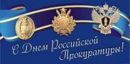 С Днем Российской прокуратуры!