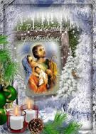 Шестое Января...Зима...Сочельник Две тысячи четырнадцатый год для всех людей-и вместе и отдельно пусть каждый вслух сейчас произнесет: Здоровья всем,и Счастья и терпения,добра и Мира в каждый дом И пусть весь Мир наполнят поздравленья с неповторимым,светлым Рождеством. С РОЖДЕСТВОМ ХРИСТОВЫ