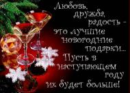 С наступающим Новым годом! Счастья, здоровья, успехов, удачи!