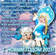 Мчит счастливый Новый Год - Раскрывай пошире двери! Всем удачу принесет, Кто в успех и счастье верит!