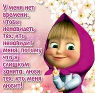 Люблю тех, кто меня любит!))*