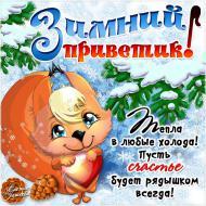 Привет Зима Пожелания Поздравления