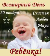 ВСЕМИРНЫЙ ДЕНЬ РЕБЁНКА!