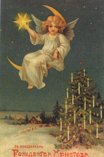 С Рождеством Христвовым!