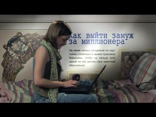 Как выйти замуж за миллионера (2013) _ Трейлер Россия