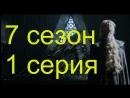 Игра престолов 7 сезон 1 серия сокращенная