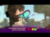 полнометражные мультфильмы TLUM HD
