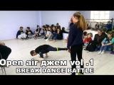 БРЕЙК-ДАНС БАТТЛ Финал  - ЮЛЯ vs. ФИН - Open air джем vol .1 (Шуя)
