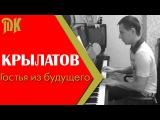 Евгений Крылатов - Тема Алисы из к.ф. Гостья из будущего на пианино