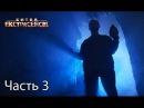 Битва экстрасенсов. Сезон 16. Выпуск 8 Часть 3 из 4 от 20.11.16