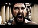 ЭТО СПАРТА! Переговоры Леонида с персидским дипломатом. 300 спартанцев.