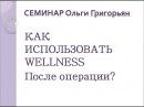 Как применять продукцию Wellness после операции?