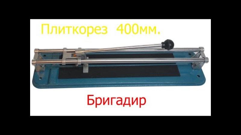 Плиткорез ручной 400мм