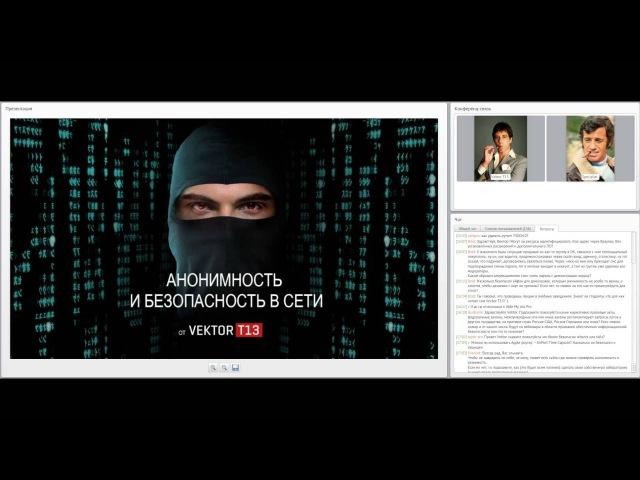 Вебинар от Vektor T13. Схемы сохранения анонимности в сети.