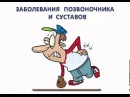 16.02.16 - Байкулова Н.Г. Заболевания позвоничника и суставов