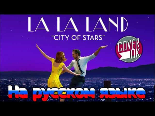 La La Land - City of Stars [ Russian cover ] | На русском | Sapient Channel