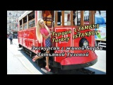 [VLOG] #10 - СТАМБУЛ Турция ISTANBUL Turkey [Татьяна Тузова – Живая Кукла Барби]