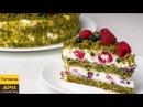 Витаминный Торт ЛЕСНОЙ МОХ Почему торт зеленый ✧ ГОТОВИМ ДОМА с Оксаной Пашко