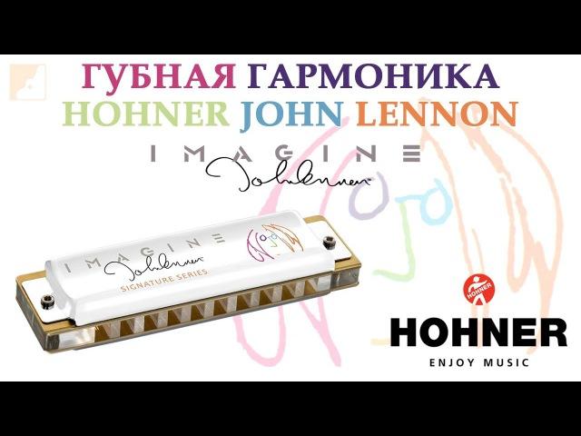 Обзор губной гармоники HOHNER John Lennon | HOHNER John Lennon harmonica