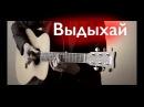 Noize MC - Выдыхай⎪Fingerstyle guitar