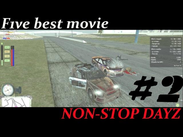 F1ve best movie 2 [NON-STOP DAYZ]
