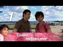 Сашка, любовь моя. Серия 1 (2007) Мелодрама @ Русские сериалы