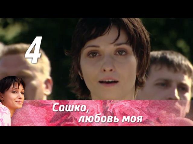 Сашка, любовь моя. Серия 4 (2007) @ Русские сериалы