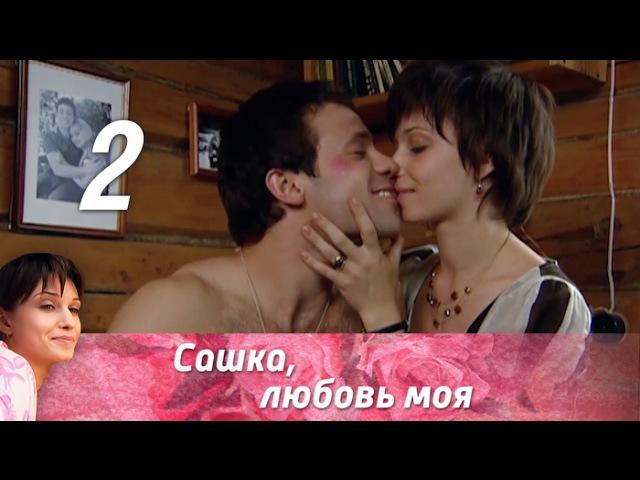 Сашка, любовь моя. Серия 2 (2007) @ Русские сериалы