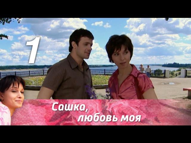 Сашка, любовь моя. Серия 1 (2007) @ Русские сериалы
