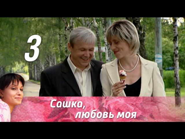 Сашка, любовь моя. Серия 3 (2007) @ Русские сериалы