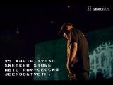 Автограф-сессия JEEMBO&ampTVETH  25 МАРТА  КАЛИНИНГРАД
