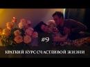 Краткий Курс Счастливой Жизни — 9 серия