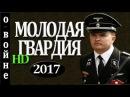 СИЛЬНЫЕ военные фильмы 2017 Молодая гвардия новинки сериалы