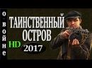 Фильмы о разведчиках 2017 Таинственный остров военные фильмы 2017