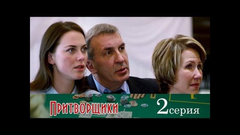 Притворщики - Серия 2/ 2016 / Сериал / HD 1080p
