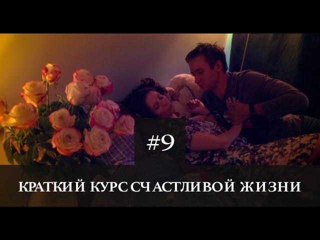 Краткий Курс Счастливой Жизни. 9 серия. Сериал