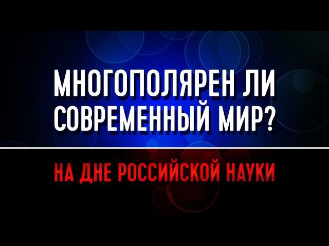 Многополярен ли современный мир? Есть долги, которые Россия платила с царских времён