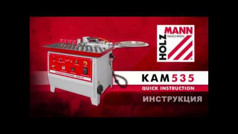 KAM535 КРОМКООБЛИЦОВОЧНЫЙ СТАНОК / HOLZMANN / ОБЗОР / ИНСТРУКЦИЯ