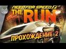 NFS The Run - САМАЯ НЕДООЦЕНЕННАЯ! Прохождение 2
