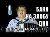 Serega D Head.Камышин  Баян на злобу дня -  Патимейкер ( рабочие моменты )