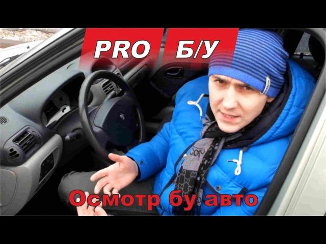 Покупка б/у авто для Чайников - часть 3.2 Проверка/осмотр авто перед покупкой [кана...
