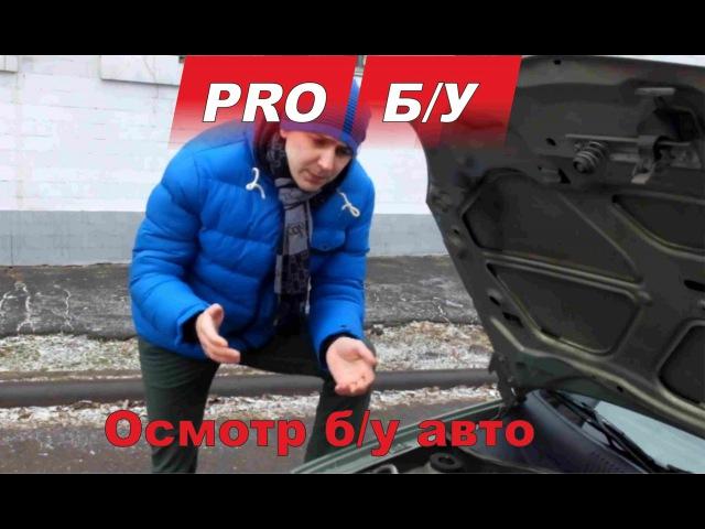 Покупка б/у авто для Чайников - часть 3.1 Проверка/осмотр авто перед покупкой [кана...