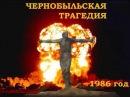 Сергей Тимошенко Чернобыльские дайверы Памяти ликвидаторов Чернобыльской АЭС