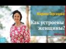 Как устроены женщины? Марина Таргакова