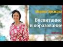 Воспитание и образование. Марина Таргакова