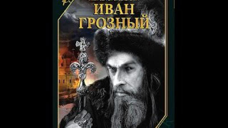 Иван Грозный (1 серия) (1944) фильм