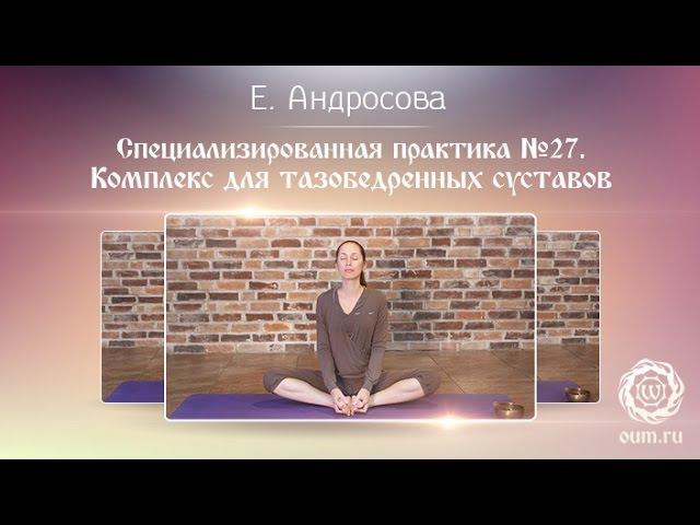 Хатха йога Комплекс на раскрытие тазобедренных суставов Екатерина Андросова