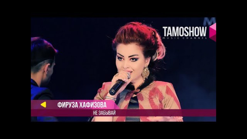 Фируза Хафизова - Не забывай / Tamoshow Music Awards 2017
