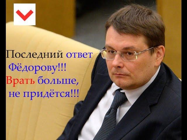 Депутат Фёдоров! НОД!! РАЗОБЛАЧЕНИЕ .